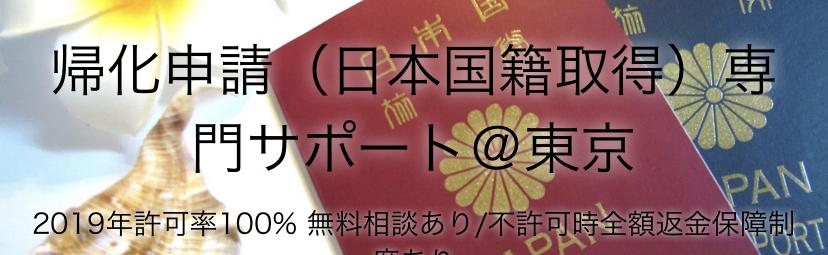 帰化申請サポート専門家行政書士南青山アーム法務事務所
